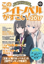 Kono light novel ga sugoi! 2017 (Takarajima-sha)