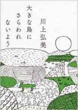Kawakami Hiromi,Ōki na tori ni sarawarenai yō (Kōdansha, 2016)