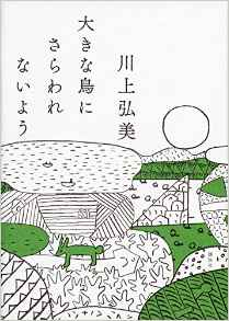 Kawakami Hiromi, Ōki na tori ni sarawarenai yō (Kōdansha, 2016)