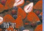 Minato Kanae, Shokuzai (Tōkyō sōgensha, 2009).