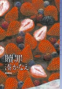 Minato Kanae, Shokuzai (Tōkyō sōgen-sha, 2009).