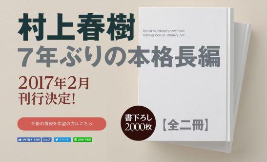 murakami-2017