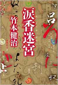Takemoto Kenji, Ruikō meikyū (Kodansha, 2016)