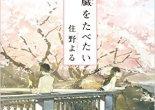 Sumino Yoru, Kimi no suizō o tabetai (Futabasha, 2015)