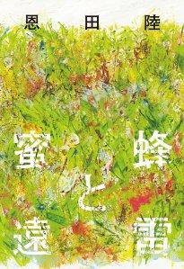 Onda Riku, Mitsubachi to enrai (Gentōsha, 2016)