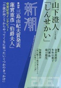 """El número de julio de 2016 de la revista Shinchō donde apareció """"Shinsekai"""""""