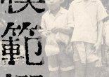 Levy Hideo Mohankyō (Shūeisha, 2016)