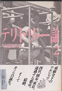 Itō Hiromi, Territory-ron 2 (Shinchōsha, 1985)