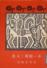 Portada de la primera edición de Akai rōsoku to ningyo (Ten'yūsha, 1921)