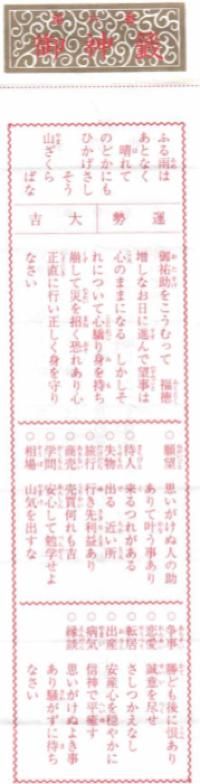Un omikuji de un santuario sintoísta