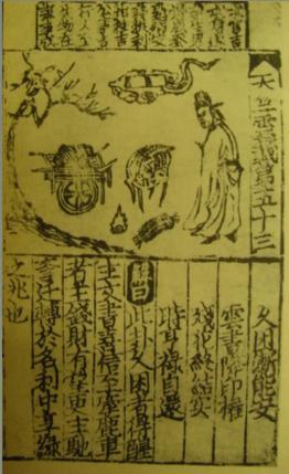 Omikuji en forma de poesía en chino (kanshi)