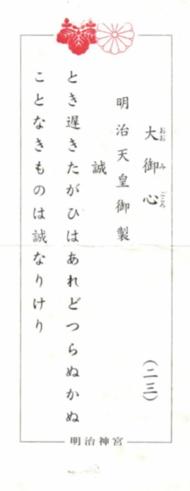 Mikuji en forma de waka del santuario Meiji-jingu (Tokyo)