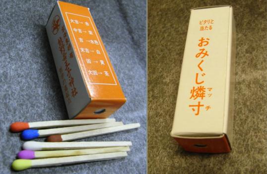 Omijuki del templo Kumanowakaouji (el color de los fósforos indica la fortuna)