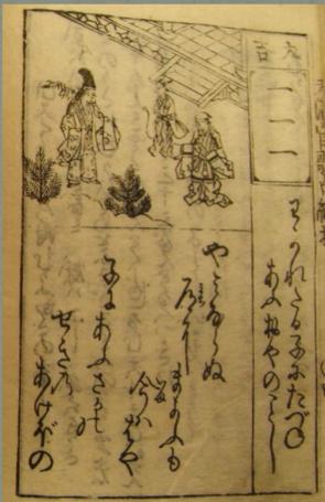 Página correspondiente a 111 - Muy buena fortuna, con poema waka.